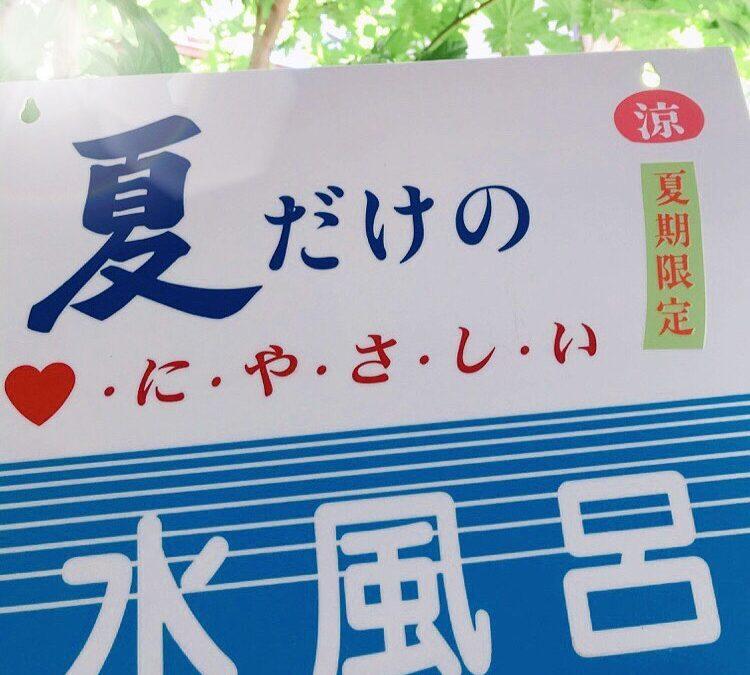 夏季限定で水風呂実施中!(〜8/16)
